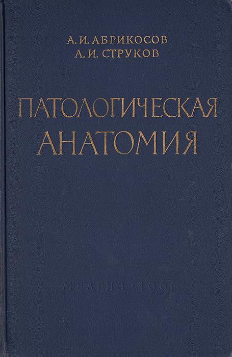 Патологическая анатомия