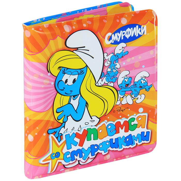 Купаемся со Смурфиками. Книжка-игрушка ( 978-5-353-06004-8 )