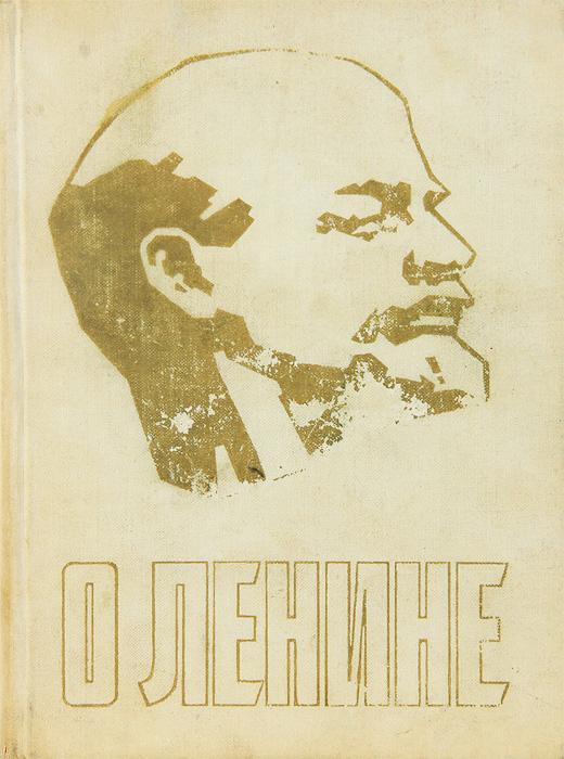 О Ленине