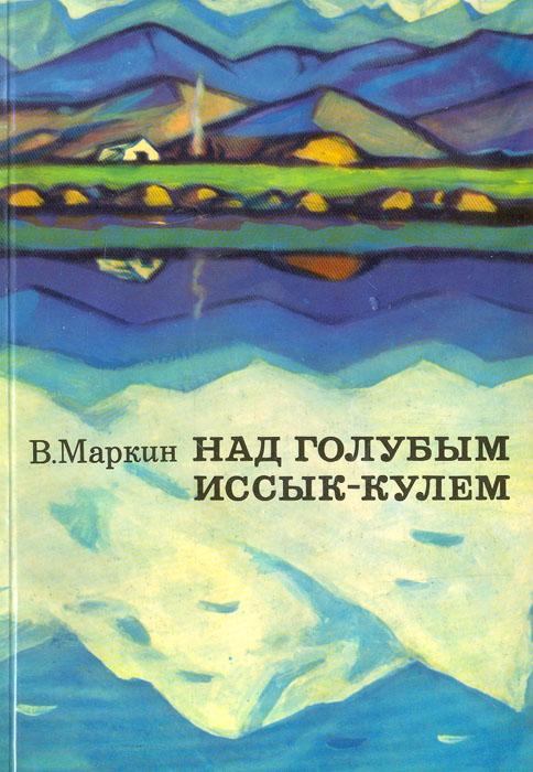 Urss ru - купить книгу маркин в над голубым иссык-кулем