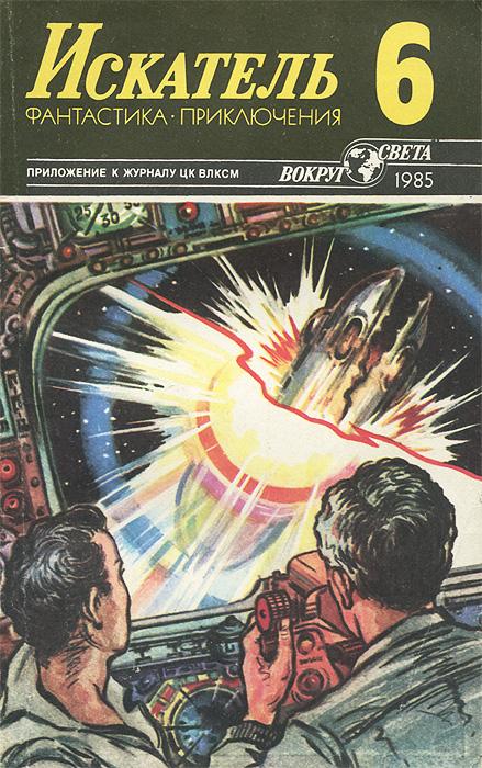 Искатель, №6, 1985