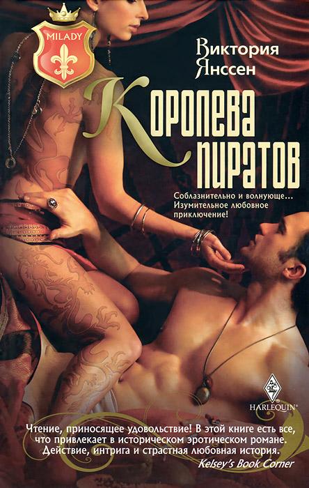 Zakazat.ru Королева пиратов. Виктория Янссен