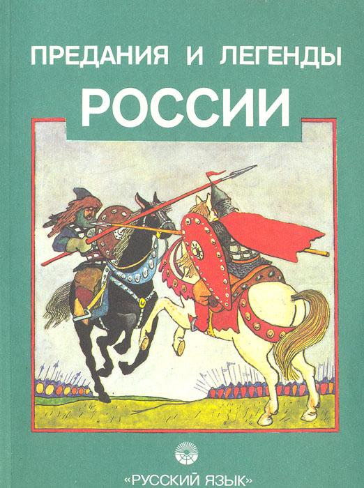 Предания и легенды России