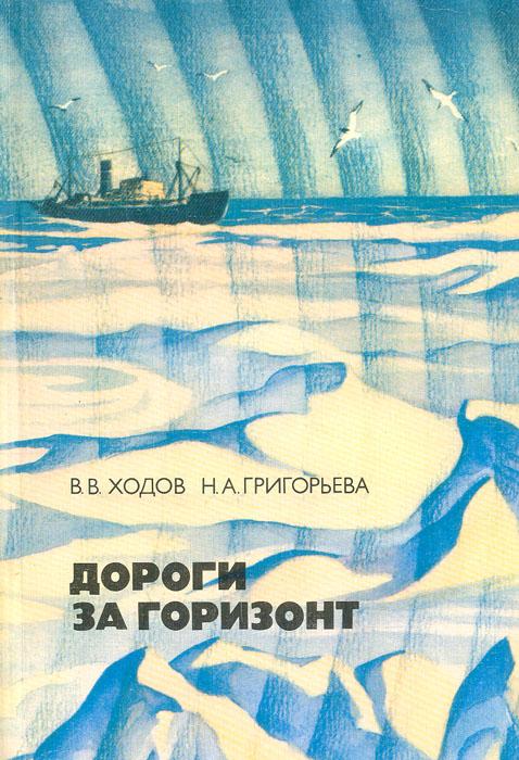 Дороги за горизонт. В. В. Ходов, Н. А. Григорьева