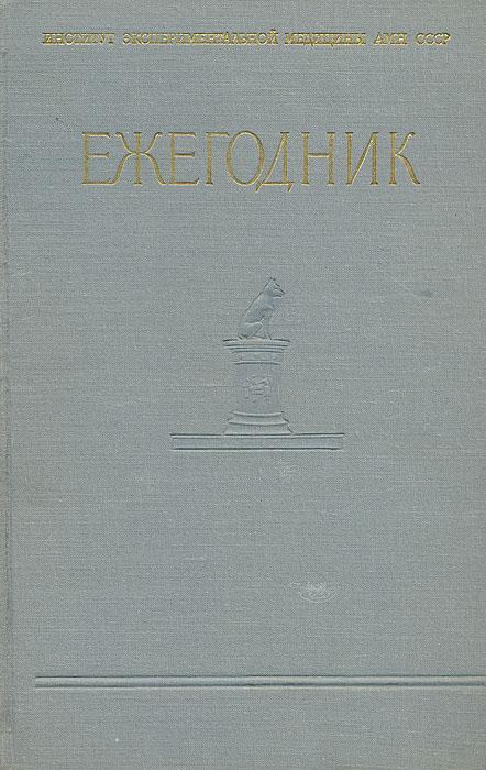 Институт экспериментальной медицины АМН СССР. Ежегодник. Отчет о научно-исследовательской работе института за 1957 год