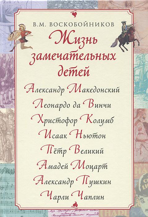 Жизнь замечательных детей - В. М. Воскобойников