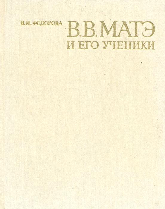 В. В. Матэ и его ученики