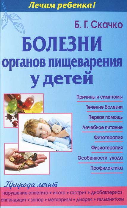 Болезни органов пищеварения у детей ( 978-5-94666-702-9 )
