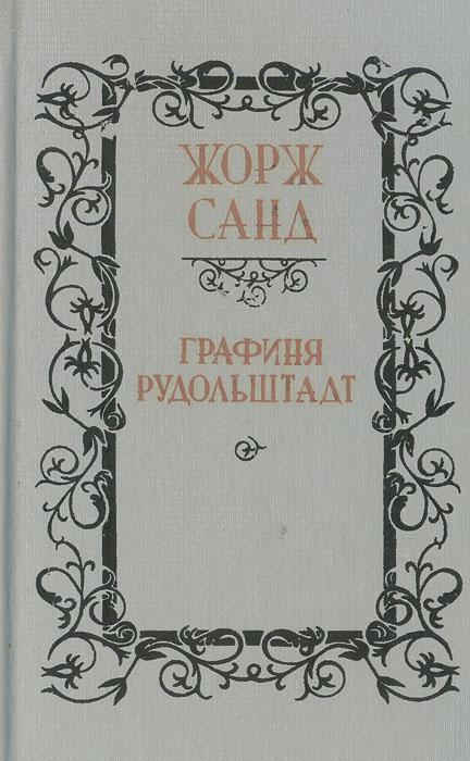 Книга Графиня Рудольштадт