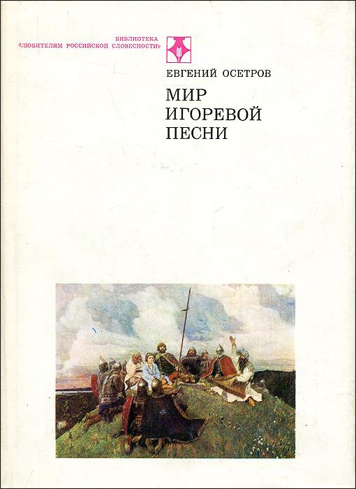 Мир Игоревой песни