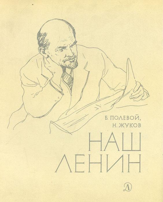 Наш Ленин12296407В этой книге ее авторы - писатель и художник - делают попытку показать В.И.Ленина таким, каким он представлялся товарищам, с которыми он делил труды и тяготы революционной борьбы, тюрем, подполья, ссылки, годы эмиграции, каким его знали те, кто рука об руку с ним шел в дни Октября, в годы гражданской войны и становления Советской власти. Рисунки в книге - не иллюстрации, а самостоятельный художественный материал. И если автор текста, рассказывая о Ленине, не придерживался хронологической канвы, - автор рисунков старался показать образ Ленина последовательно, с тех лет, когда Володя Ульянов был гимназистом, до дней, когда Владимир Ильич стал руководителем первого в мире государства трудящихся. Все, что вы здесь прочтете и увидите, основано на фактах, документах, воспоминаниях.