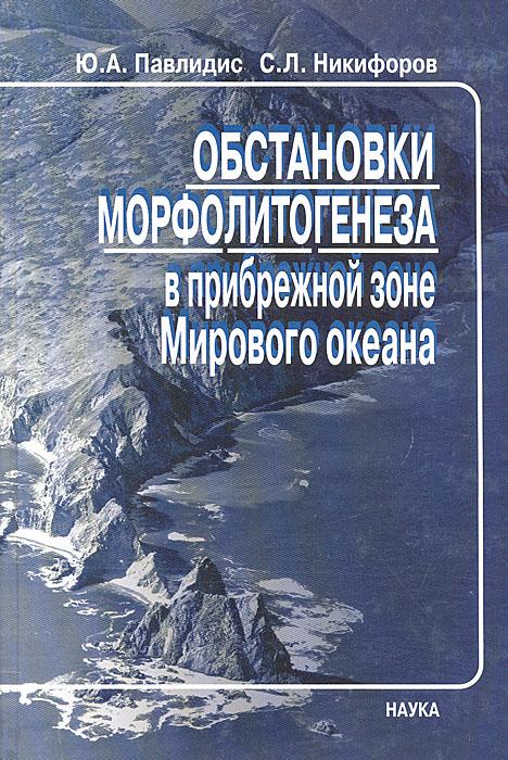 Обстановки морфолитогенеза в прибрежной зоне Мирового океана