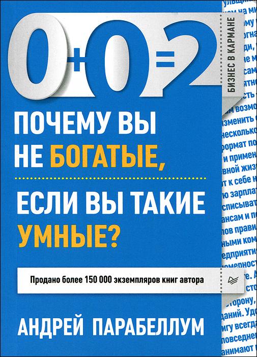 0 0 2 скачать книгу