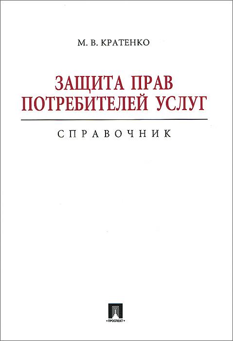 Защита прав потребителей услуг. Справочник