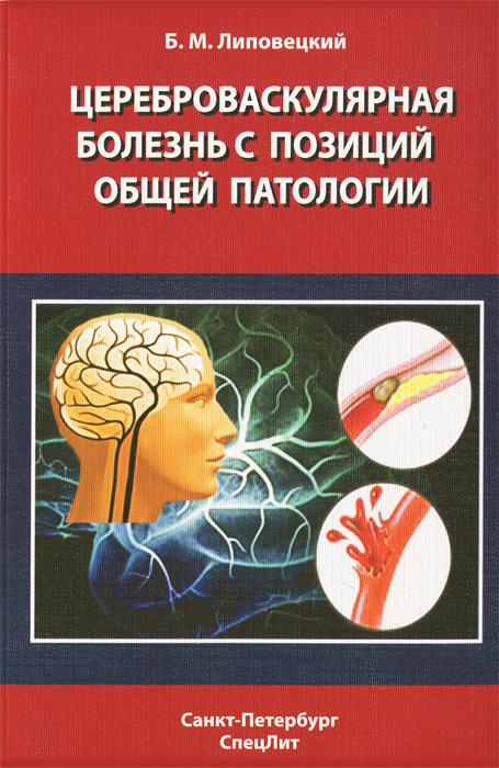 Цереброваскулярная болезнь с позиций общей патологии ( 978-5-299-00526-4 )