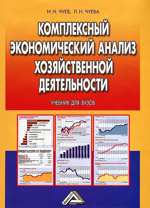 Савицкая Г.В Экономический Анализ Учебник 2013 Год