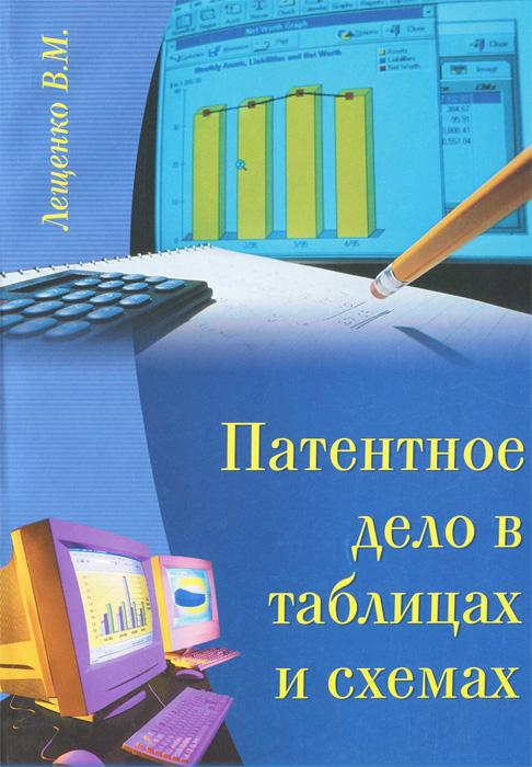 Патентное дело в таблицах и схемах ( 5-98615-019-8 )