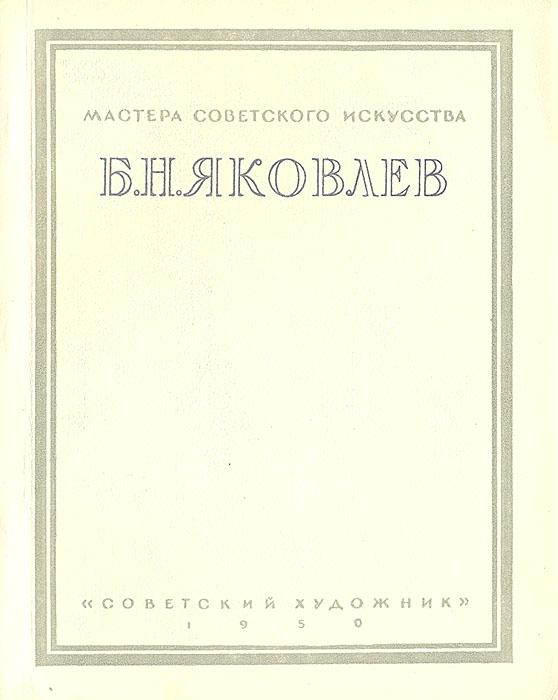 Б. Н. Яковлев