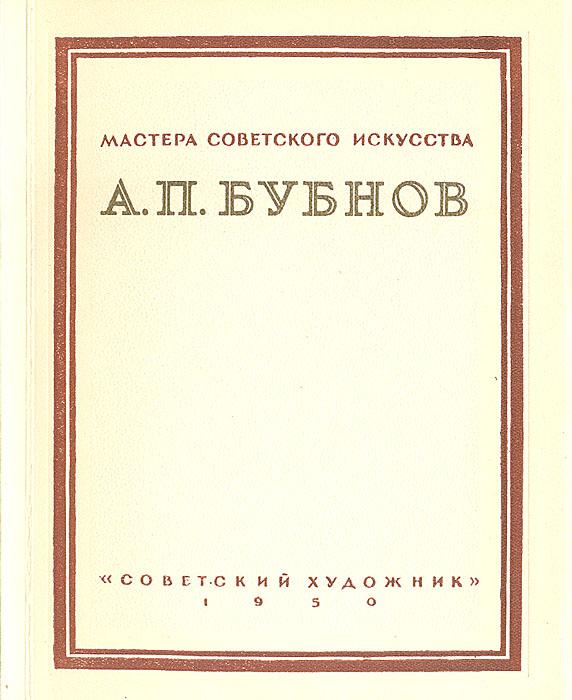 А. П. Бубнов