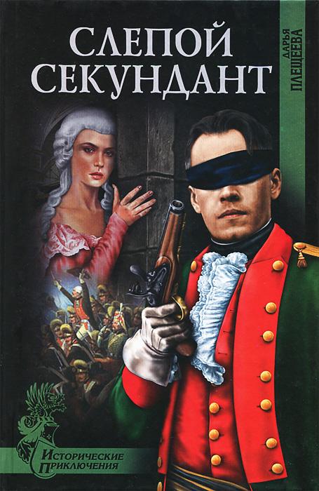 Слепой секундант
