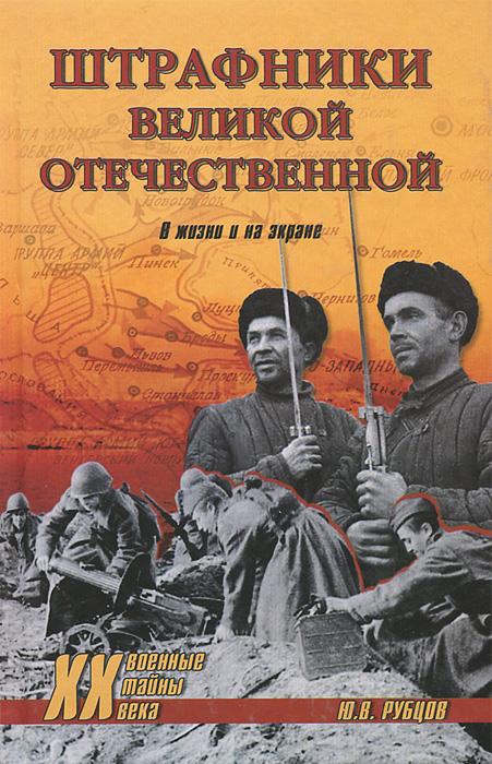Штрафники Великой Отечественной. В жизни и на экране ( 978-5-4444-0934-3 )