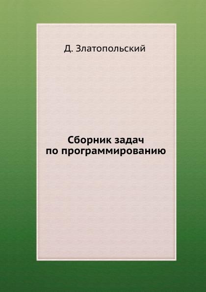 второе издание злотопольсикй решебник