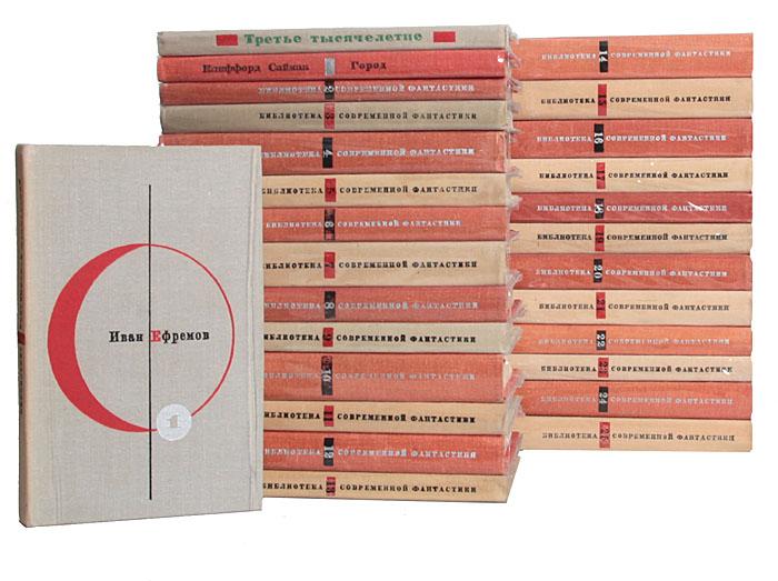 Библиотека современной фантастики. В 25 томах + 2 дополнительных тома (комплект из 27 книг)