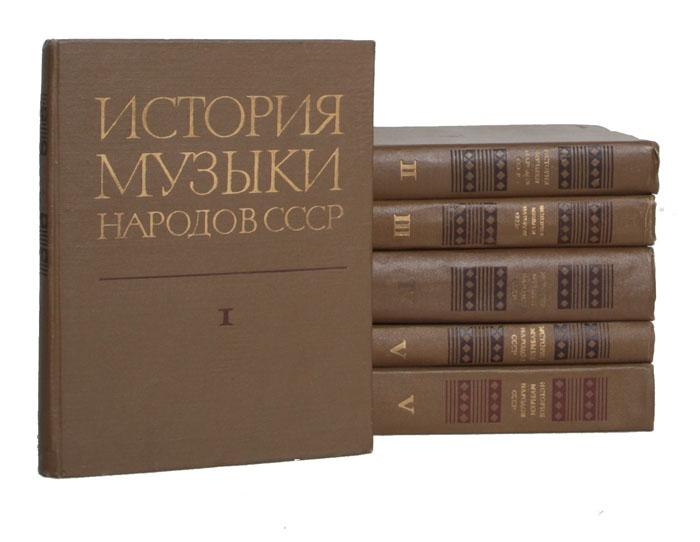 История музыки народов СССР. В 5 томах (комплект из 6 книг)