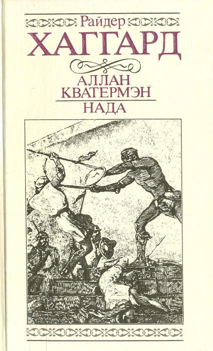 Аллан Кватермэн. Нада