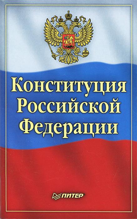 Конституция Российской Федерации ( 978-5-496-01440-3 )