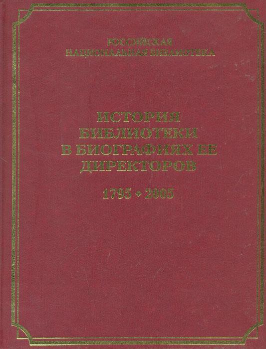 История Библиотеки в биографиях ее директоров. 1795 - 2005