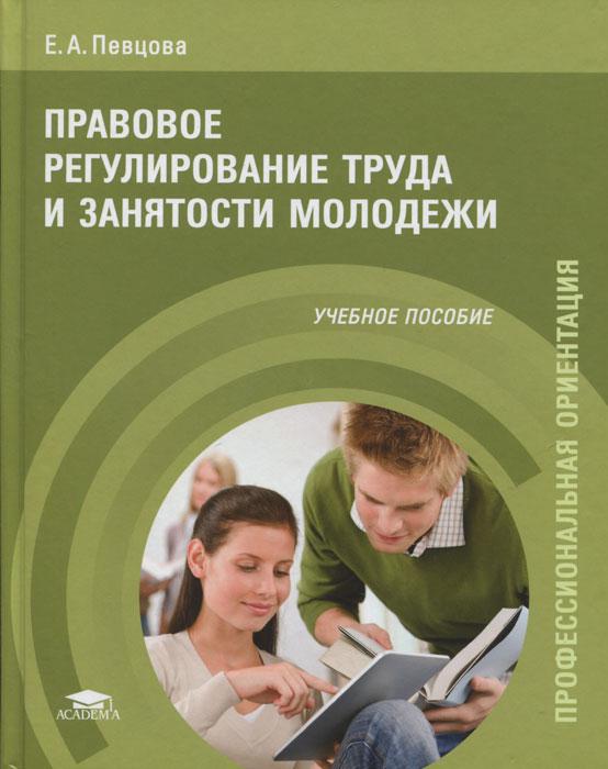 Правовое регулирование труда и занятости молодежи