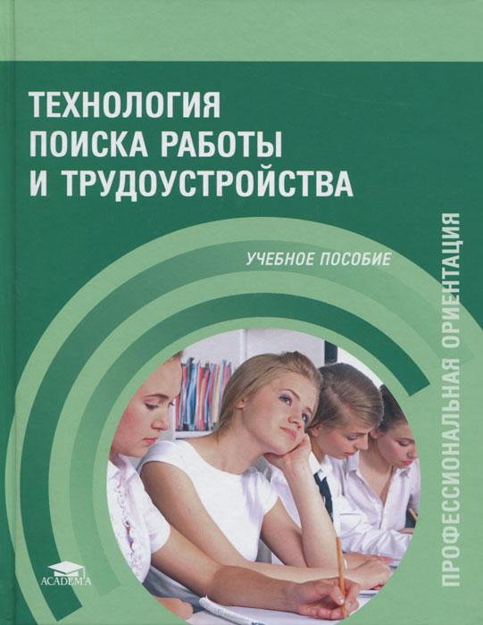 Технология поиска работы и трудоустройства: Учебное пособие. Корягин А.М