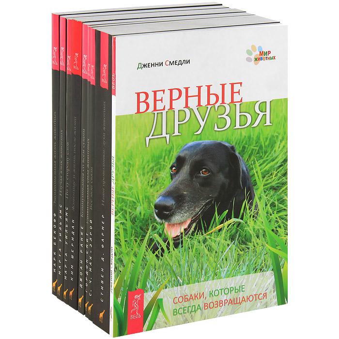 Язык животных (комплект из 9 книг)