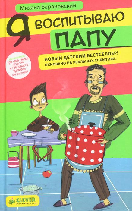 Я воспитываю папу12296407Михаил Барановский - известный писатель и киносценарист а также отец маленького мальчика. Его новая уморительно смешная и при этом очень умилительная книга - это трогательная история, рассказанная десятилетним мальчиком Мариком, живущим вдвоем с папой. Марик очень любознателен. Что такое тишина, какая связь между тарантулами и деньгами в доме, чего ждать от Деда Мороза, как рассчитать коэффициент вредности ребенка, где находится душа - это лишь немногие из вопросов, которые волнуют Марика и которые он обсуждает с отцом.
