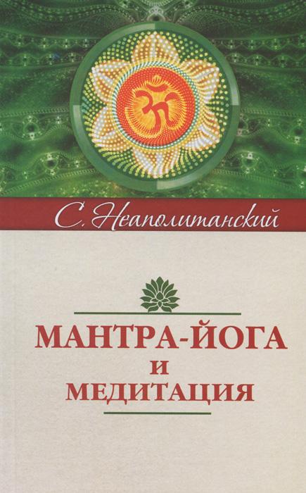 Мантра-йога и медитация ( 978-5-00053-568-4, 978-5-906304-39-1 )