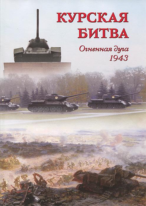 Курская битва. Огненная дуга. 1943 ( 978-5-7793-2393-2, 978577932393 )