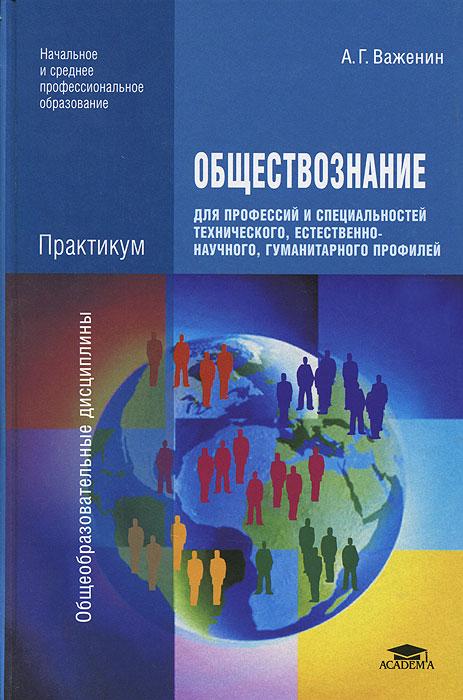 Обществознание для профессий и специальностей техннического, естественно-научного, гуманитарного профилей. Практикум ( 978-5-7695-9693-3 )