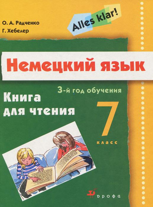 Гдз по Немецкому языку 3 Класс 2 Часть И.л.бим Л.и.рыжова