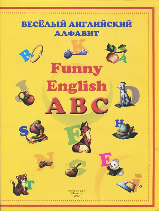 Веселый английский алфавит / Funny English ABC