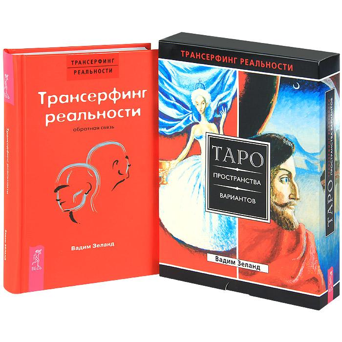 Таро пространства вариантов. Обратная связь (комплект из 2 книг + 78 карт)