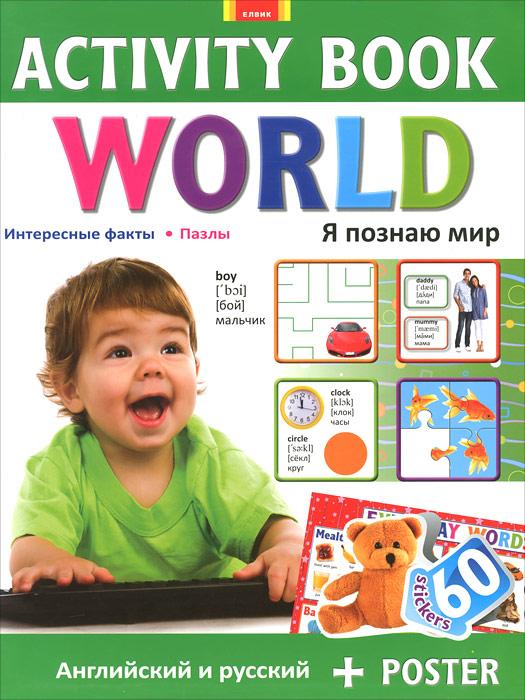 Activity book. Я познаю мир (+ постер)