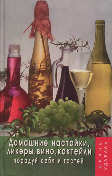 Домашние настойки, ликеры, вино, коктейли. Порадуй себя и гостей
