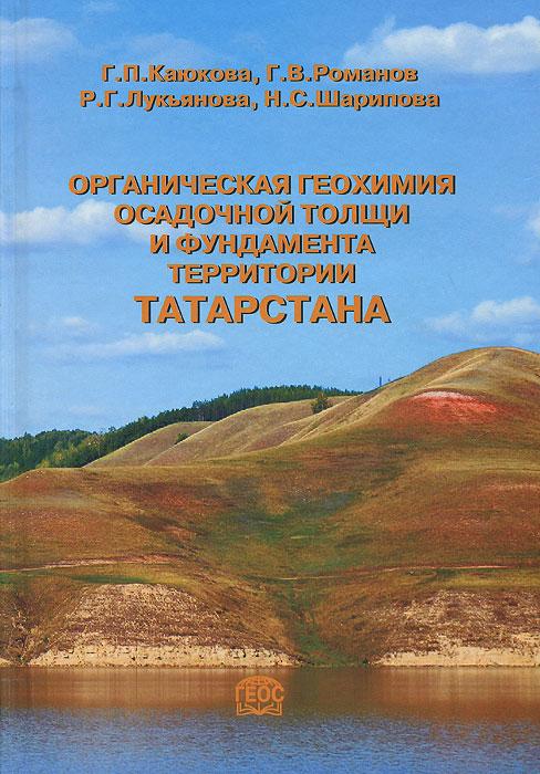 Органическая геохимия осадочной толщи и фундамента территории Татарстана