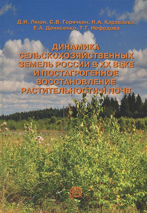 Динамика сельскохозяйственных земель России в ХХ веке и постагрогенное восстановление растительности и почв