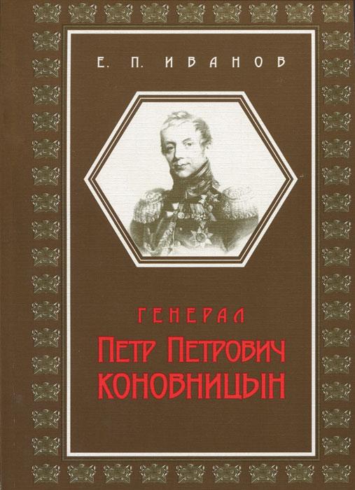 Генерал Петр Петрович Коновницын