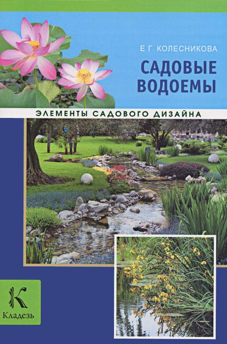 Садовые водоемы ( 978-5-17-077395-4 )