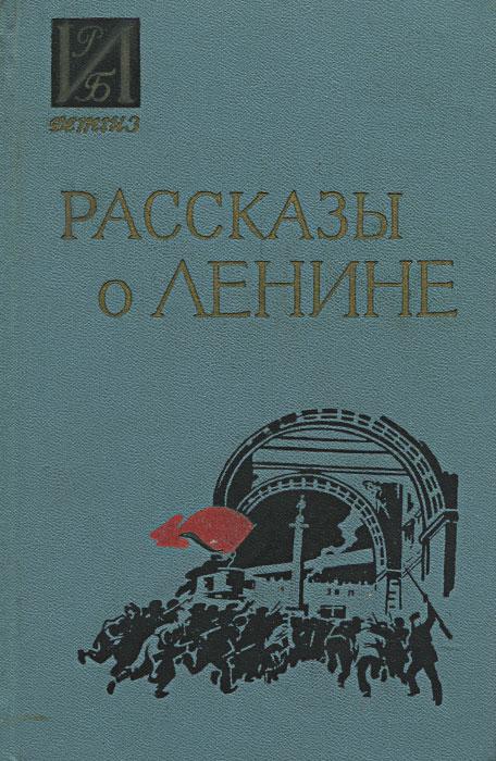 Рассказы о ЛенинеWS06_белый (штампик)Предлагаем вашему вниманию сборник воспоминаний Рассказы о Ленине.
