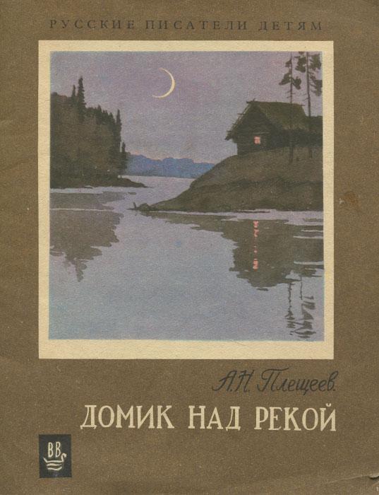 Домик над рекой