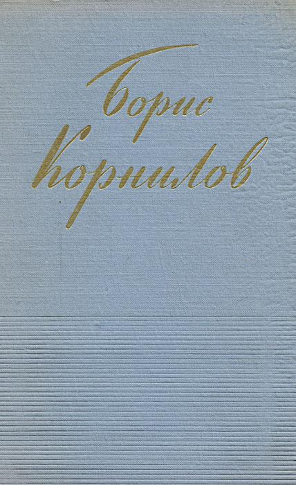 Борис Корнилов. Стихотворения и поэмы
